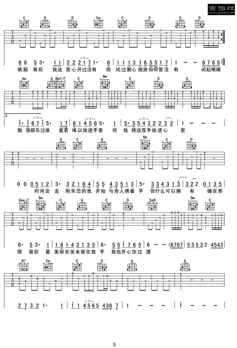 人來人往-陳奕迅-图片吉他谱-2