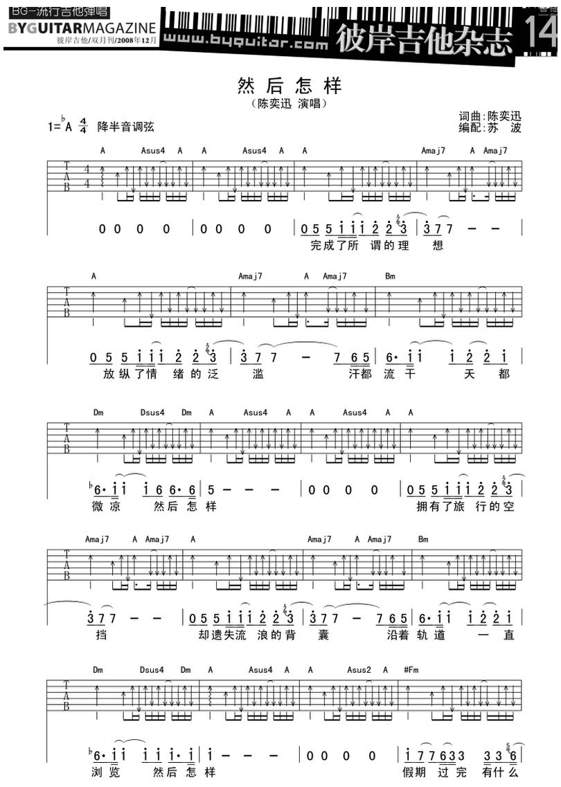 然後怎樣-陳奕迅-图片吉他谱-0