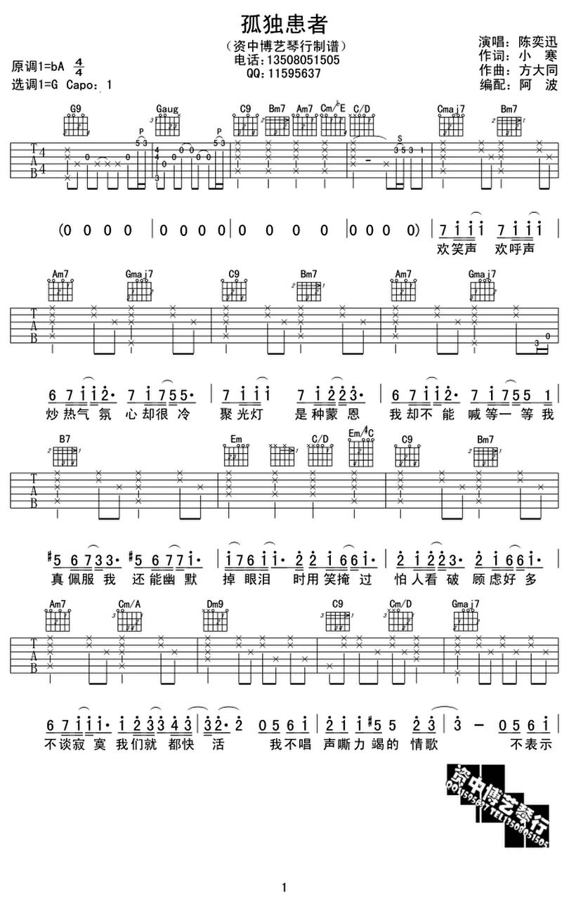 孤獨患者-陳奕迅-图片吉他谱-0