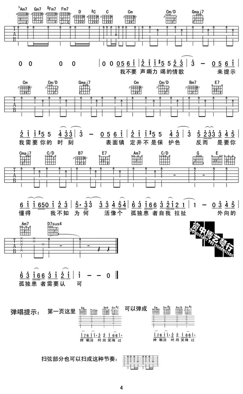 孤獨患者-陳奕迅-图片吉他谱-3