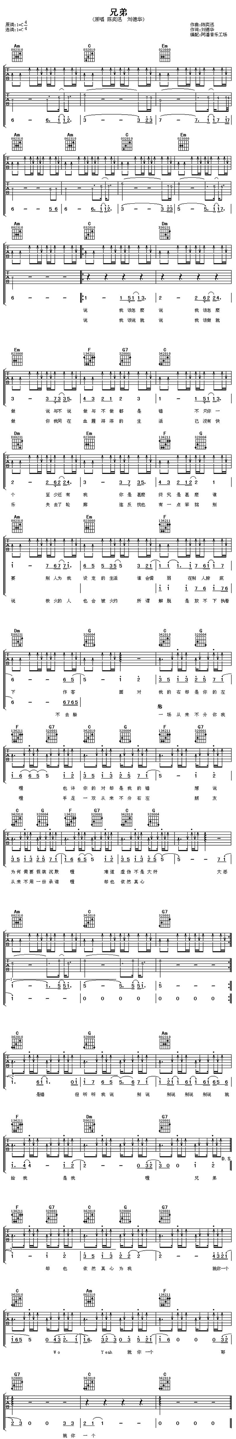 兄弟-陳奕迅-图片吉他谱-0