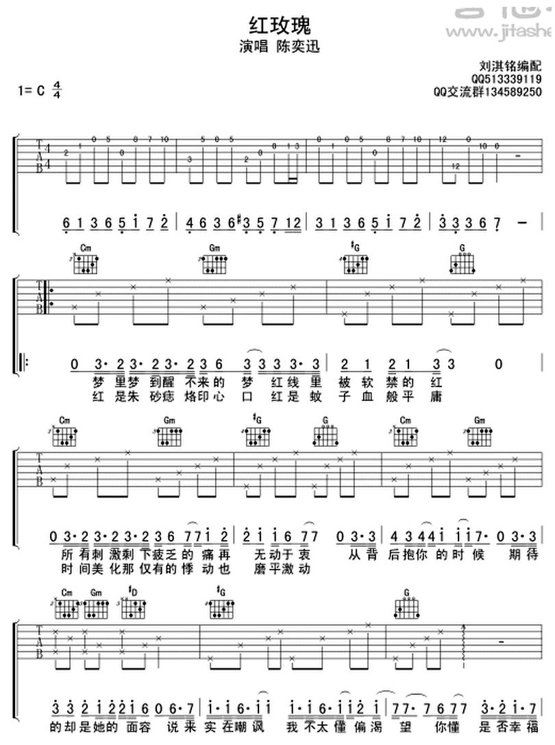 紅玫瑰-陳奕迅-图片吉他谱-0