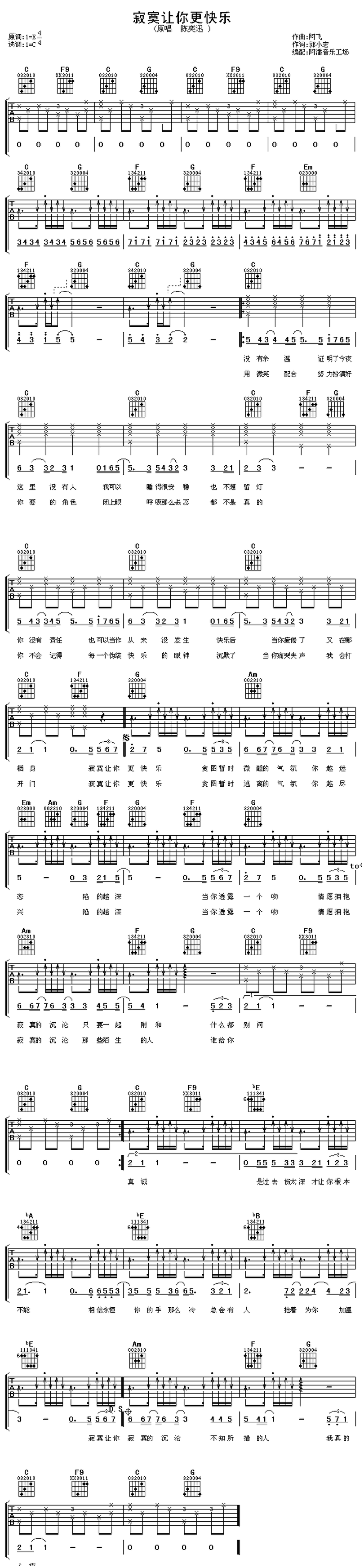 寂寞讓你更快樂-陳奕迅-图片吉他谱-0