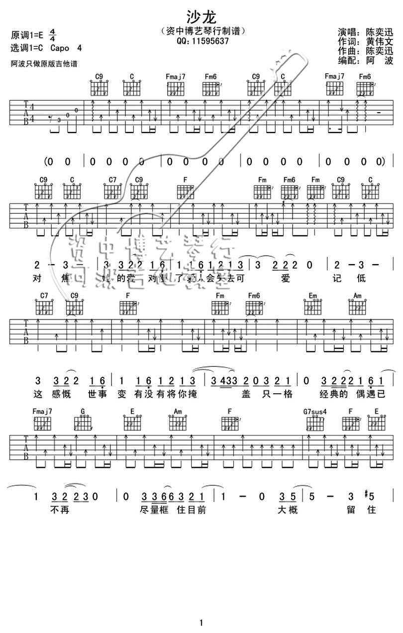 沙龍-陳奕迅-图片吉他谱-0