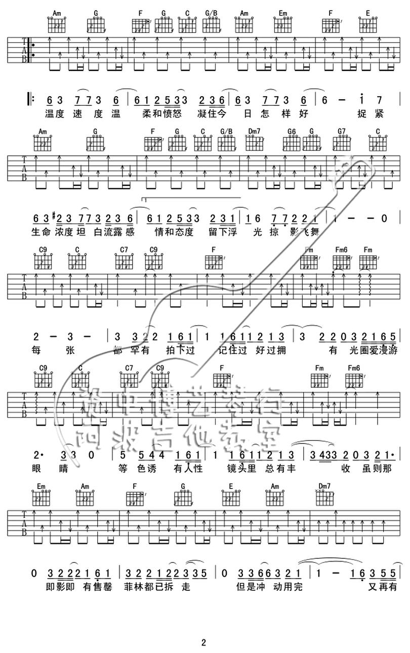 沙龍-陳奕迅-图片吉他谱-1