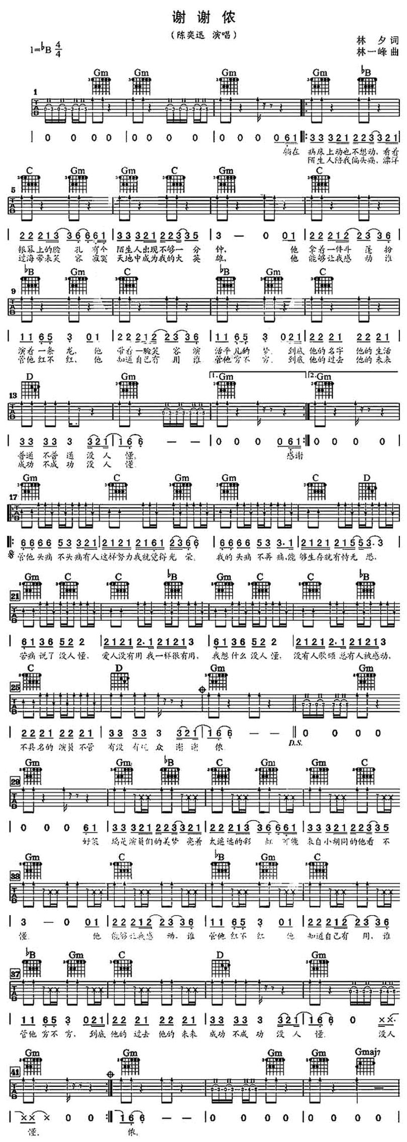 謝謝儂-陳奕迅-图片吉他谱-0