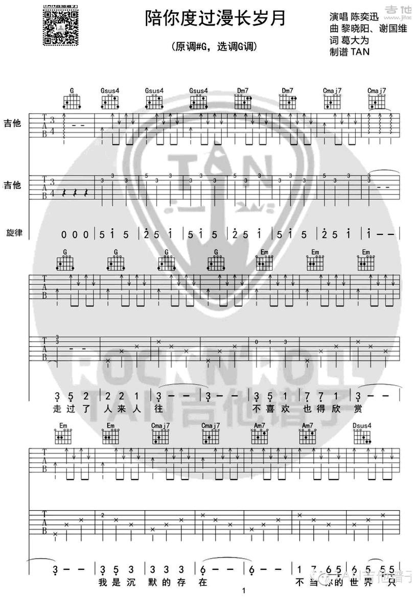 陪你度過漫長歲月-陳奕迅-图片吉他谱-0