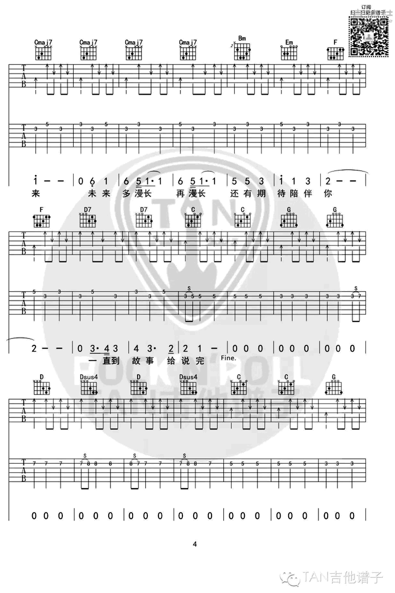 陪你度過漫長歲月-陳奕迅-图片吉他谱-3