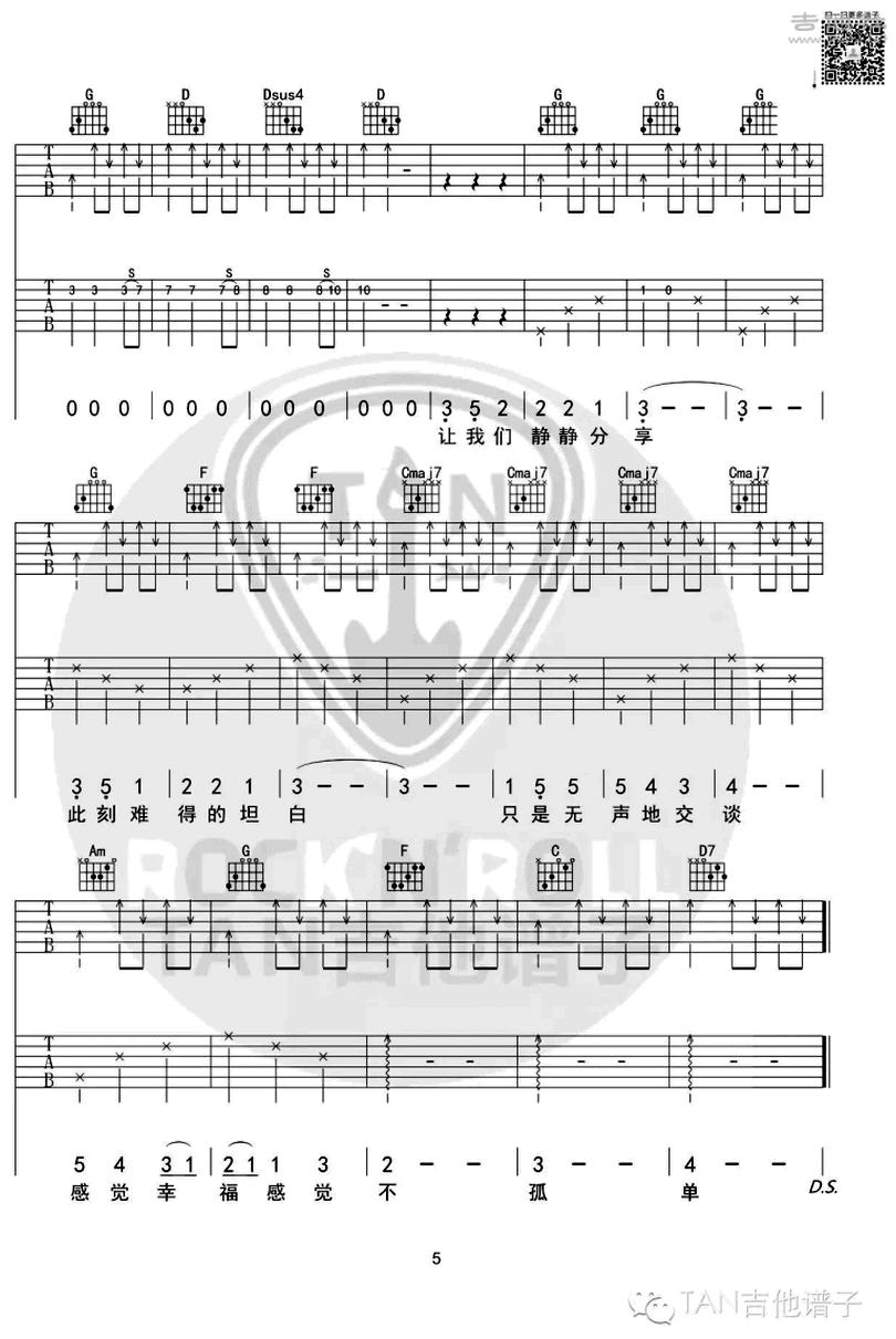 陪你度過漫長歲月-陳奕迅-图片吉他谱-4