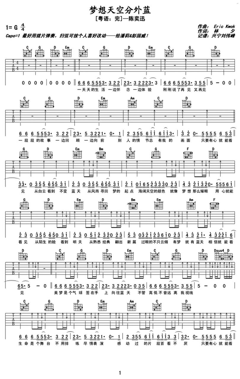 夢想天空分外藍-陳奕迅-图片吉他谱-0