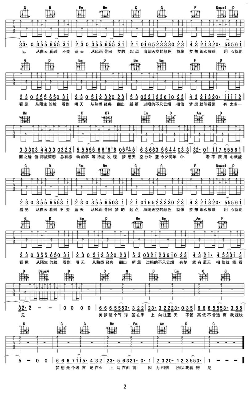 夢想天空分外藍-陳奕迅-图片吉他谱-1
