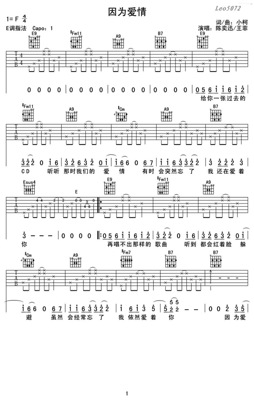 因爲愛情-陳奕迅-图片吉他谱-0