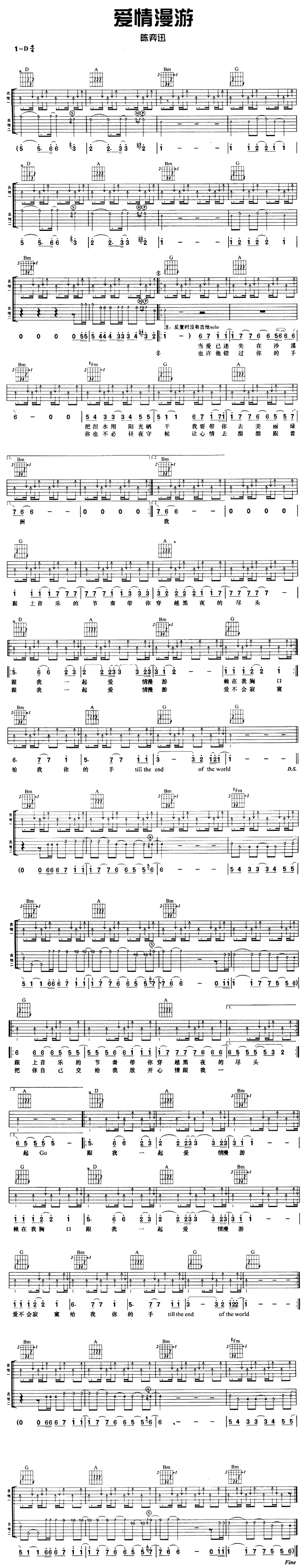 愛情漫遊-陳奕迅-图片吉他谱-0