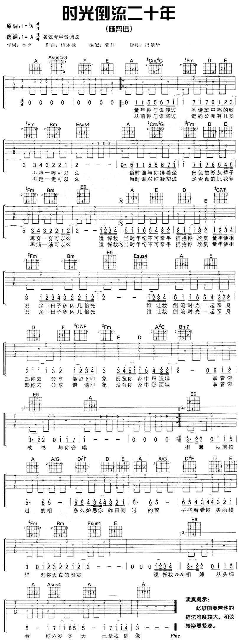 時光倒流二十年-陳奕迅-图片吉他谱-0