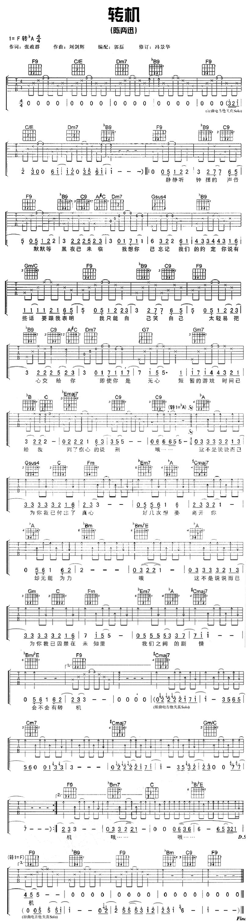 轉機-陳奕迅-图片吉他谱-0