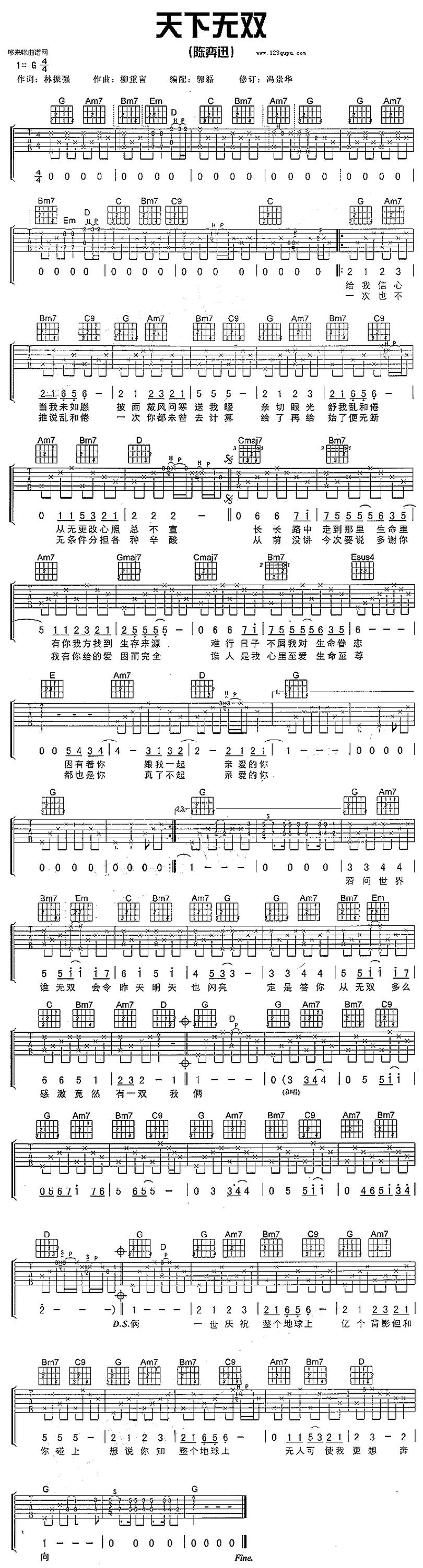 天下無雙-陳奕迅-图片吉他谱-0