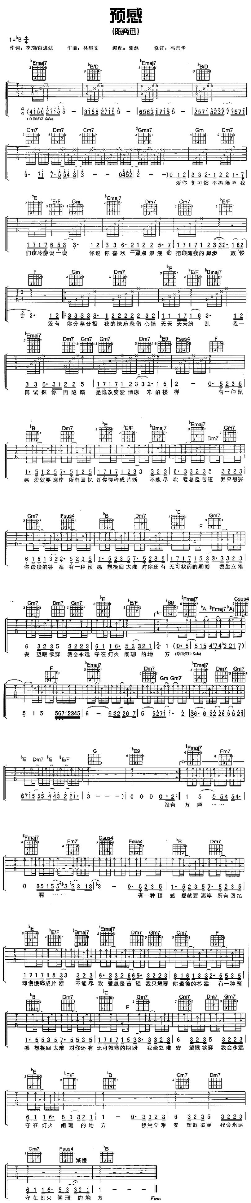 預感-陳奕迅-图片吉他谱-0