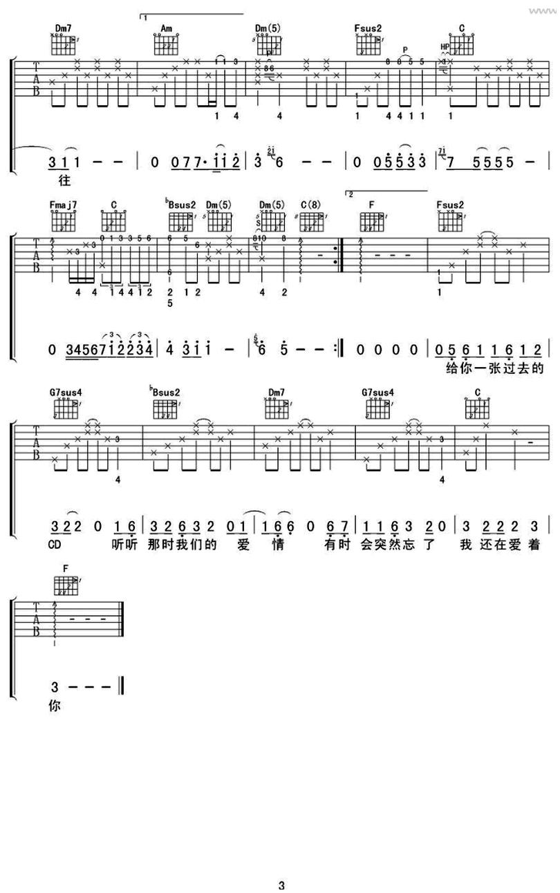 因爲愛情-陳奕迅-图片吉他谱-2