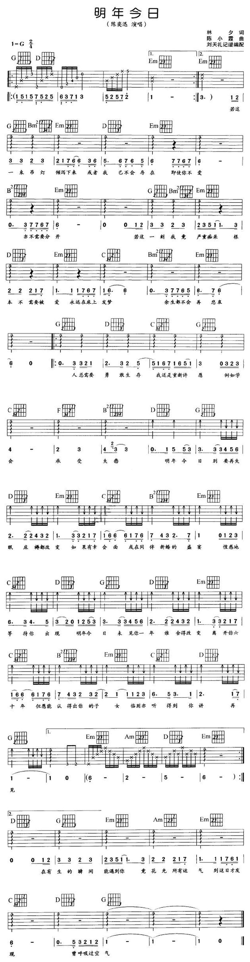 十年-陳奕迅-图片吉他谱-0