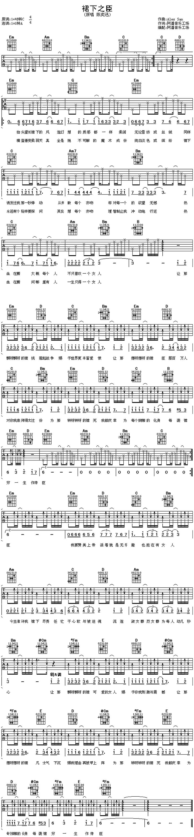 裙下之臣-陳奕迅-图片吉他谱-0