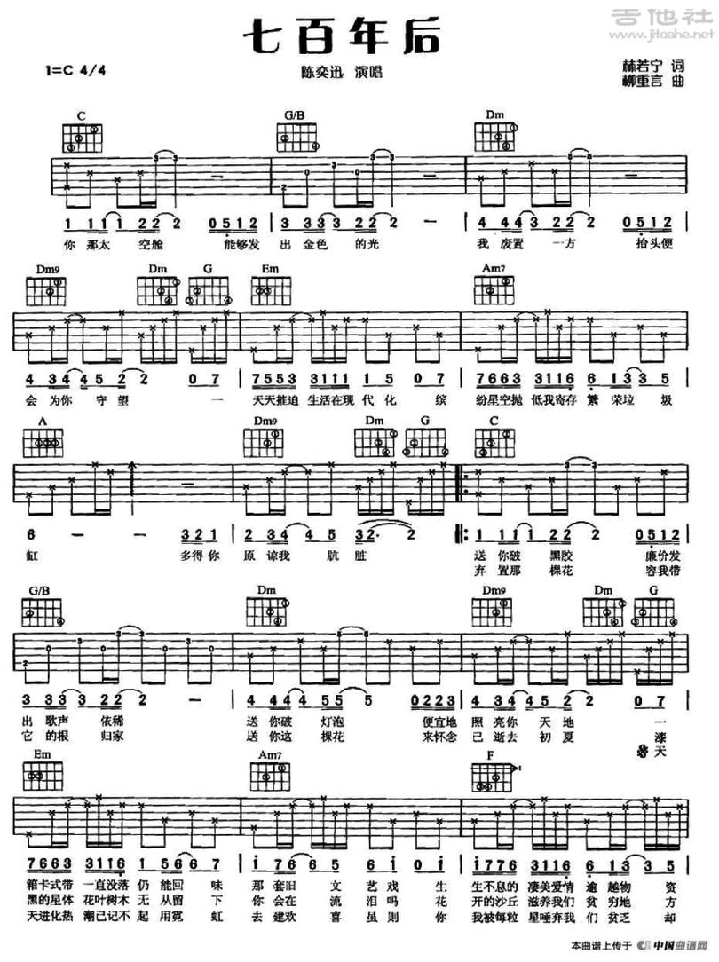 七百年後-陳奕迅-图片吉他谱-0