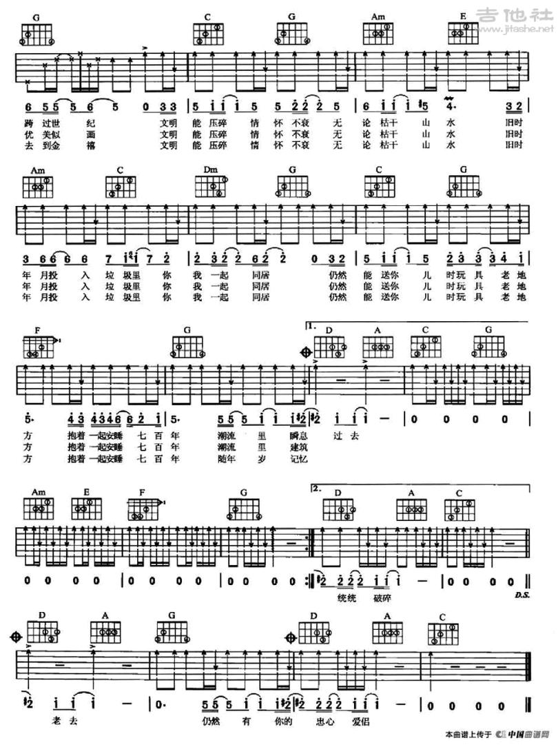 七百年後-陳奕迅-图片吉他谱-1
