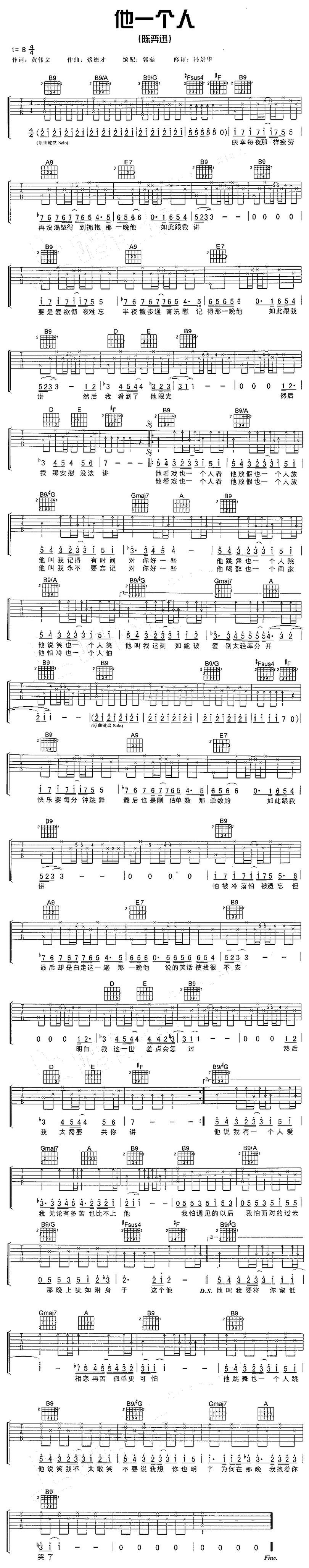 他一個人-陳奕迅-图片吉他谱-0