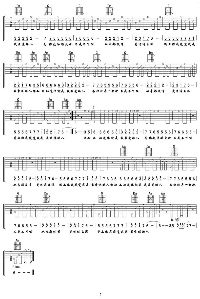最幸福的人-曾春年-图片吉他谱-1
