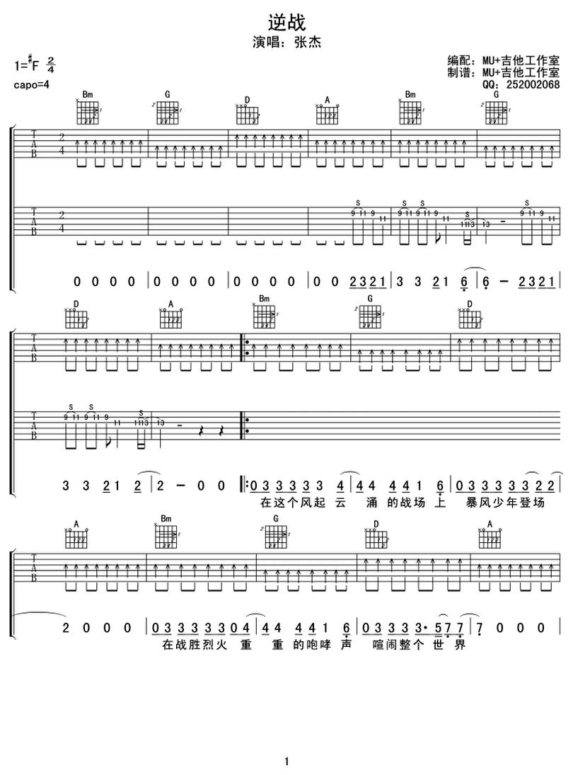 逆戰-張傑-图片吉他谱-0