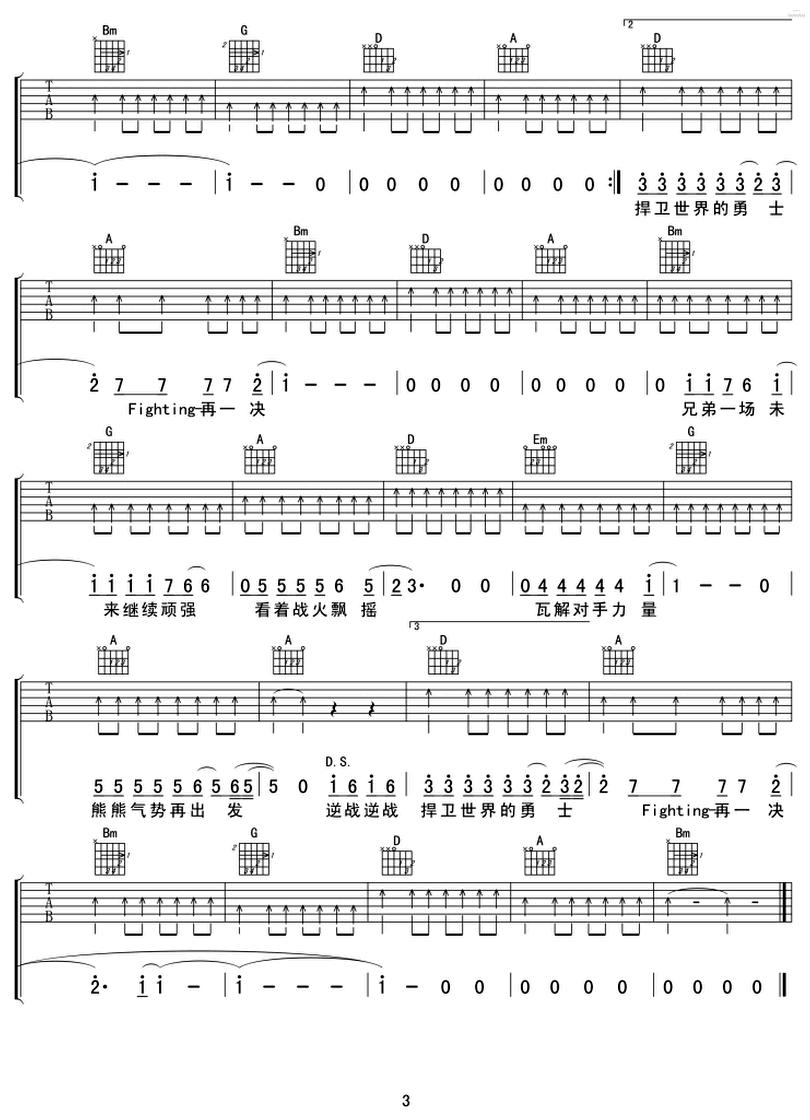 逆戰-張傑-图片吉他谱-2