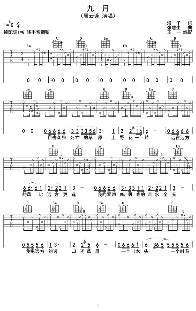 九月-周雲蓬-图片吉他谱-0