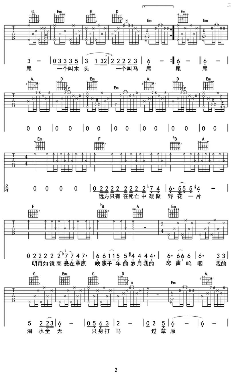 九月-周雲蓬-图片吉他谱-1