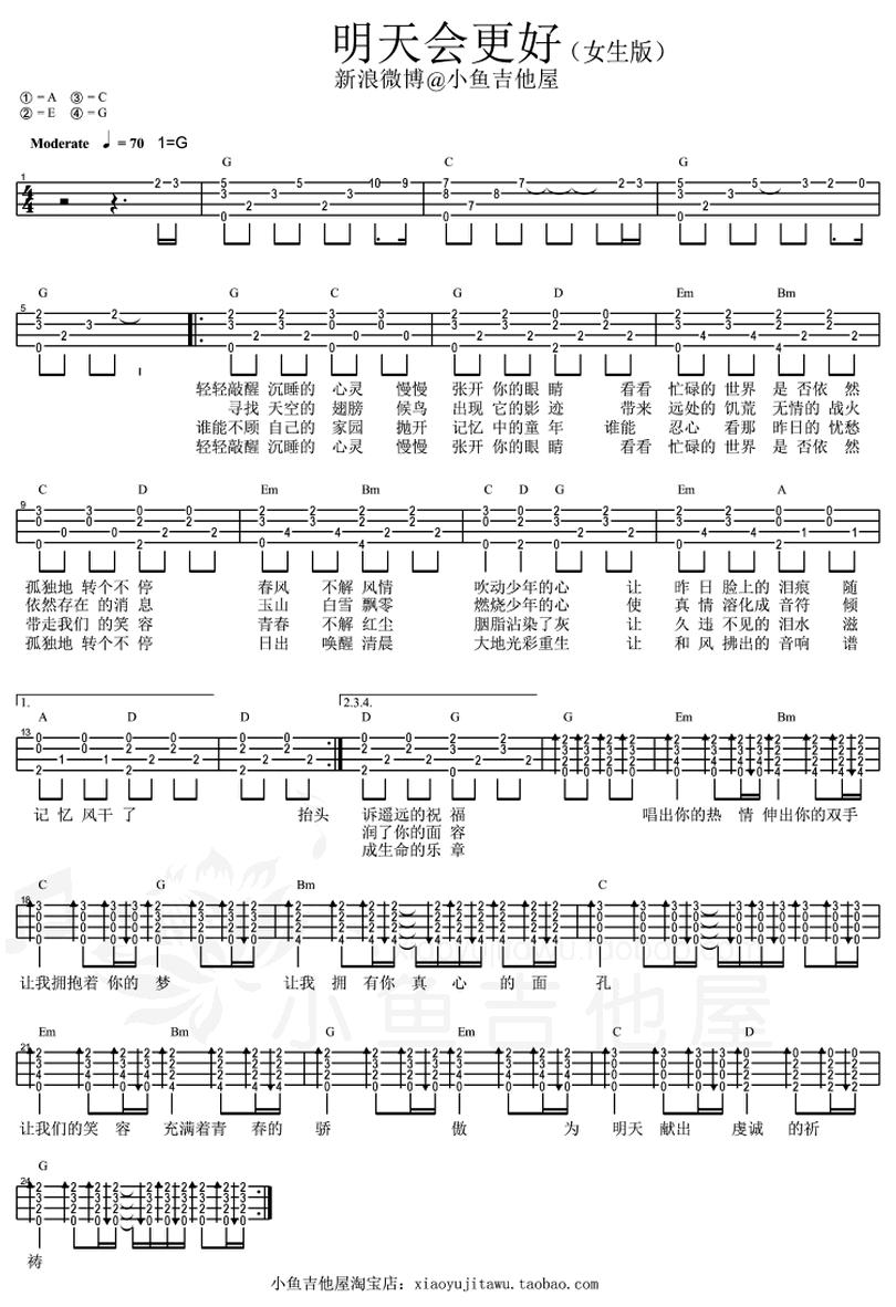 明天會更好-卓依婷-图片吉他谱-0