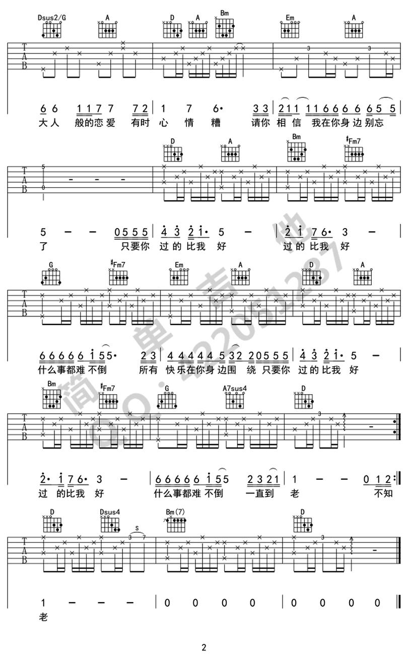只要你過得比我好-鍾鎮濤-图片吉他谱-1