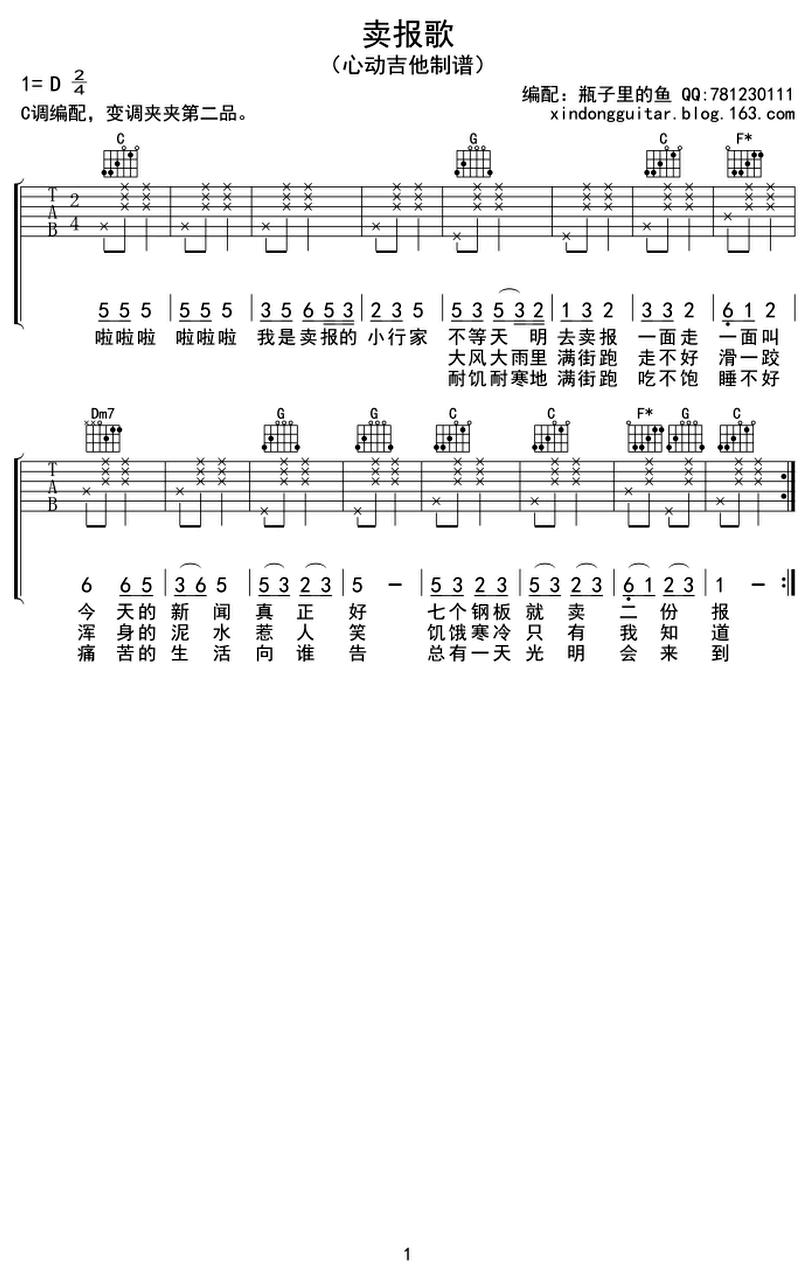 賣報歌-羣星-图片吉他谱-0