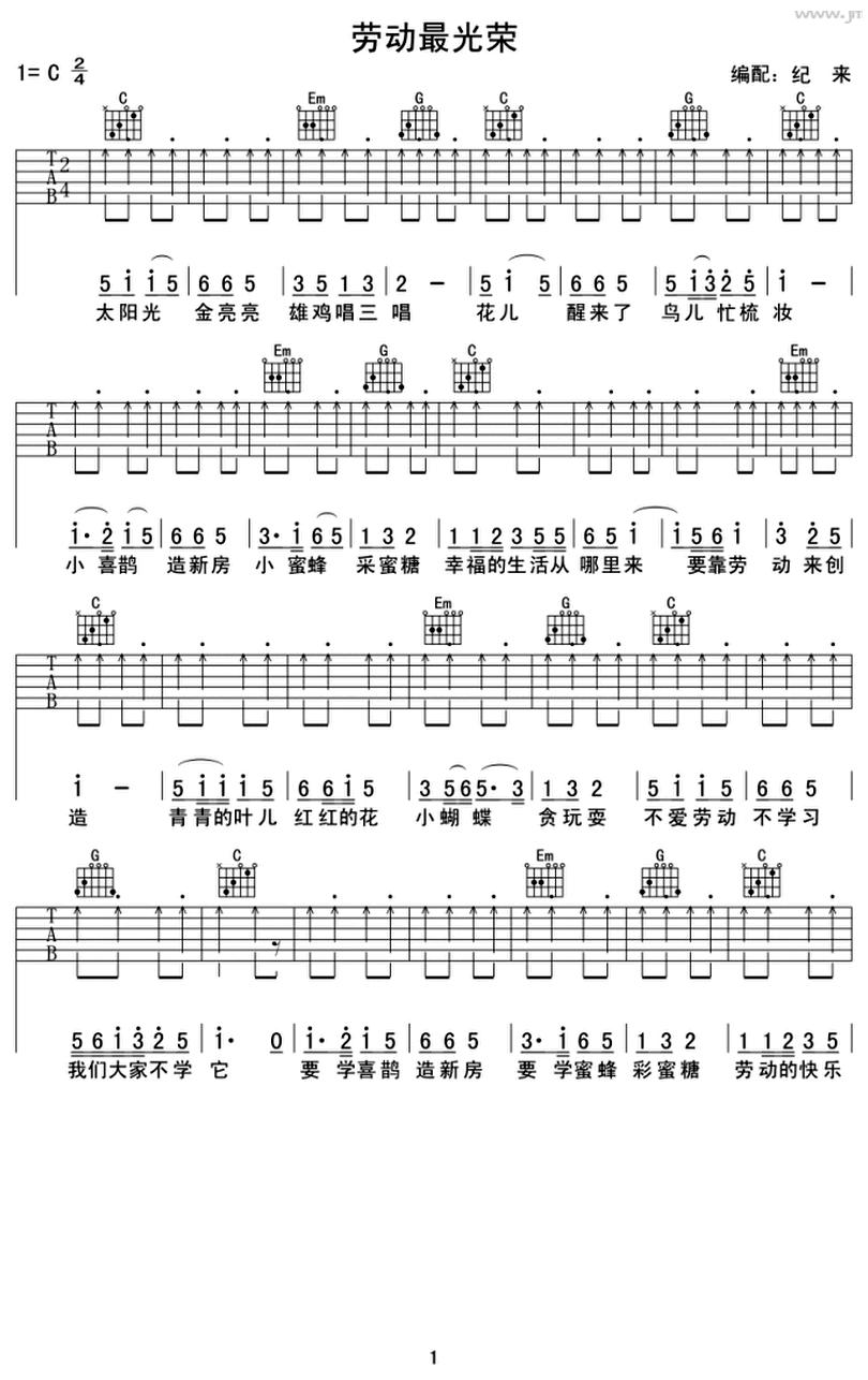 勞動最光榮-羣星-图片吉他谱-0