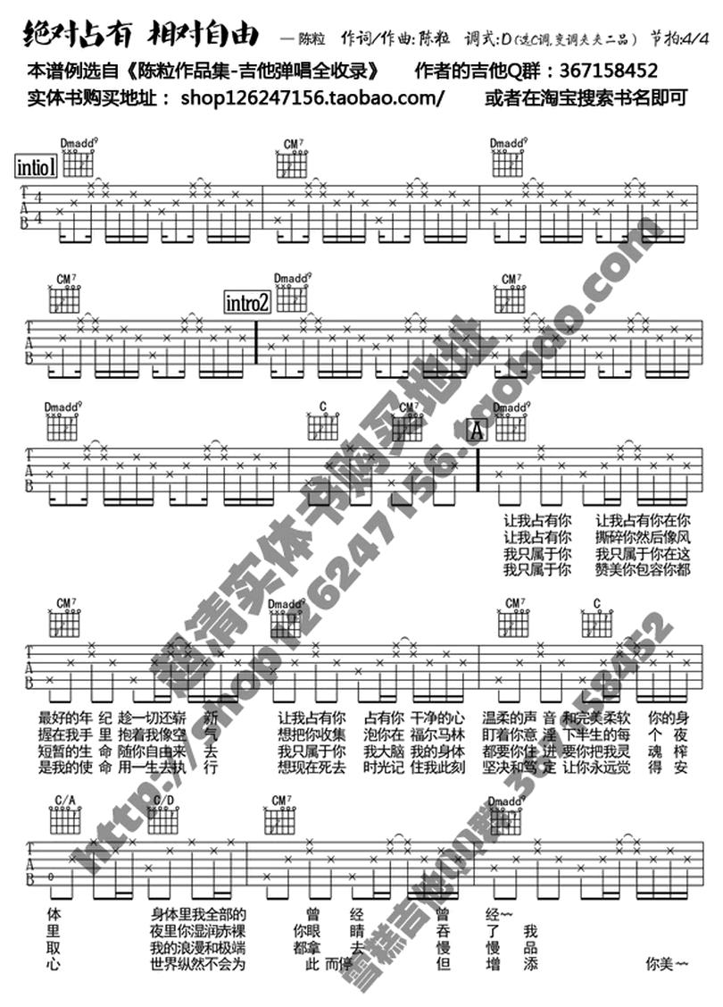 絕對佔有相對自由-陳粒-图片吉他谱-0
