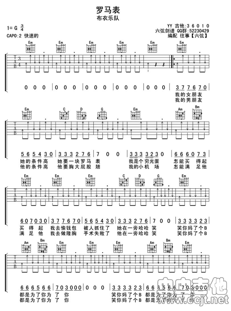 羅馬錶-布衣樂隊-图片吉他谱-0