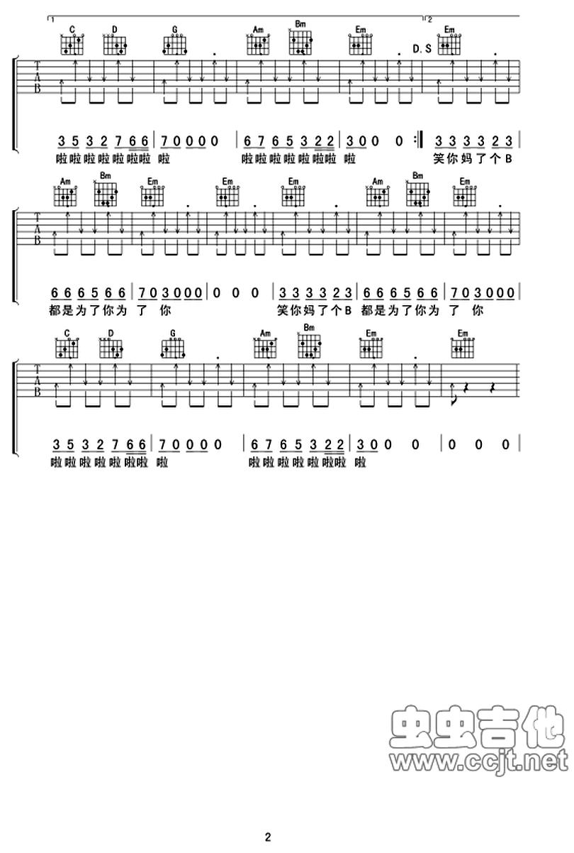 羅馬錶-布衣樂隊-图片吉他谱-1