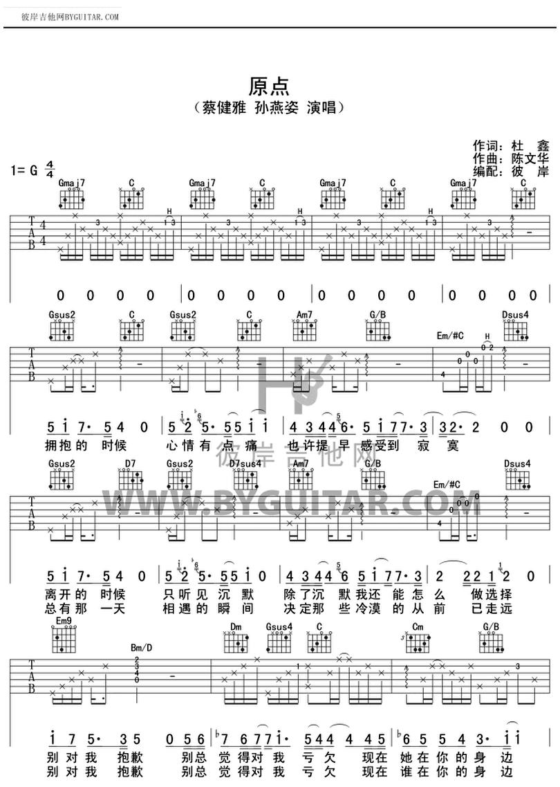 原點-蔡健雅-图片吉他谱-0