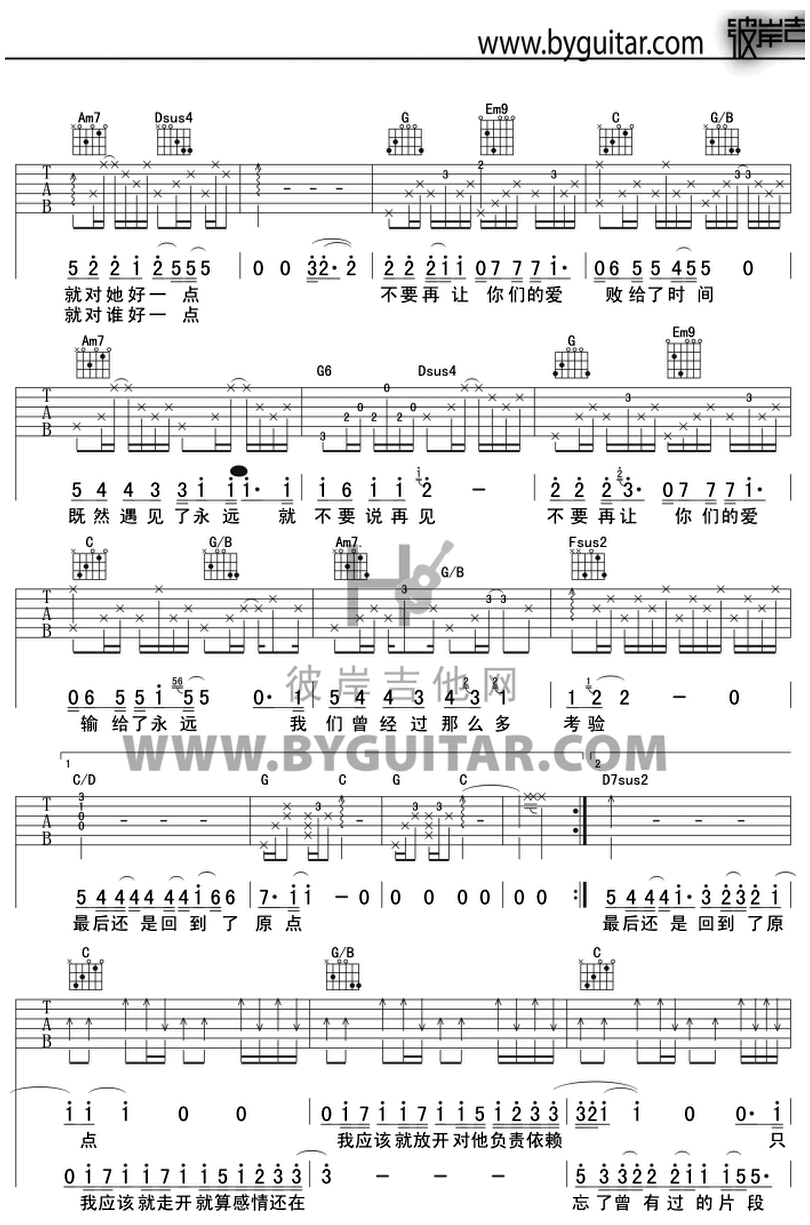 原點-蔡健雅-图片吉他谱-1
