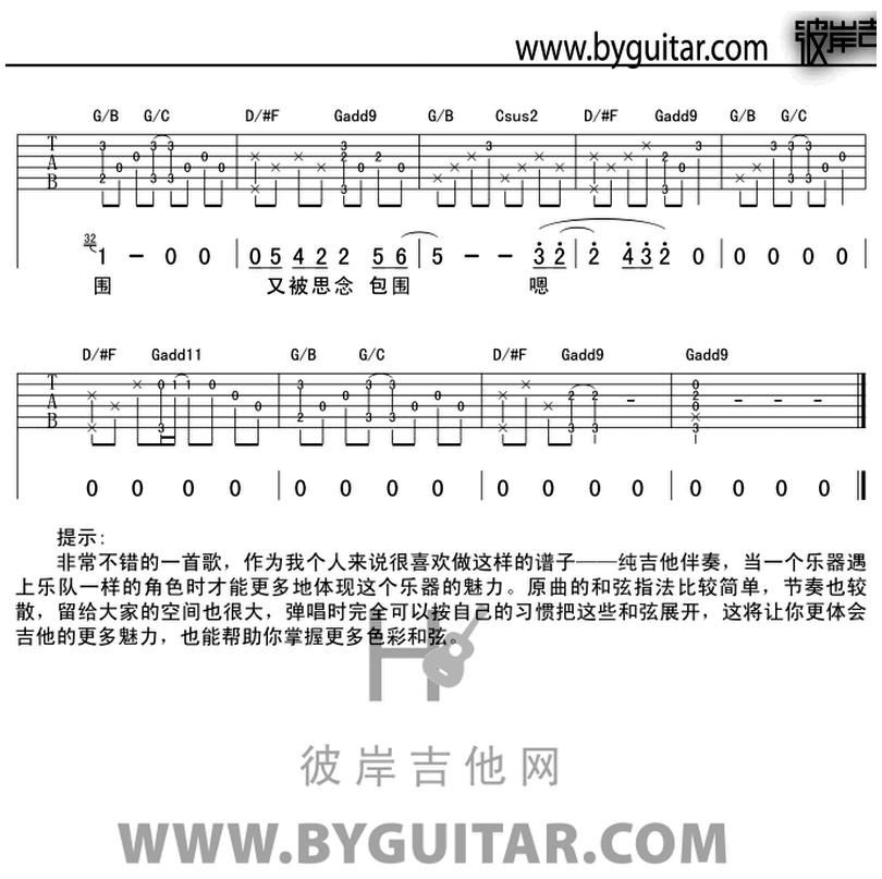 思念-蔡健雅-图片吉他谱-3