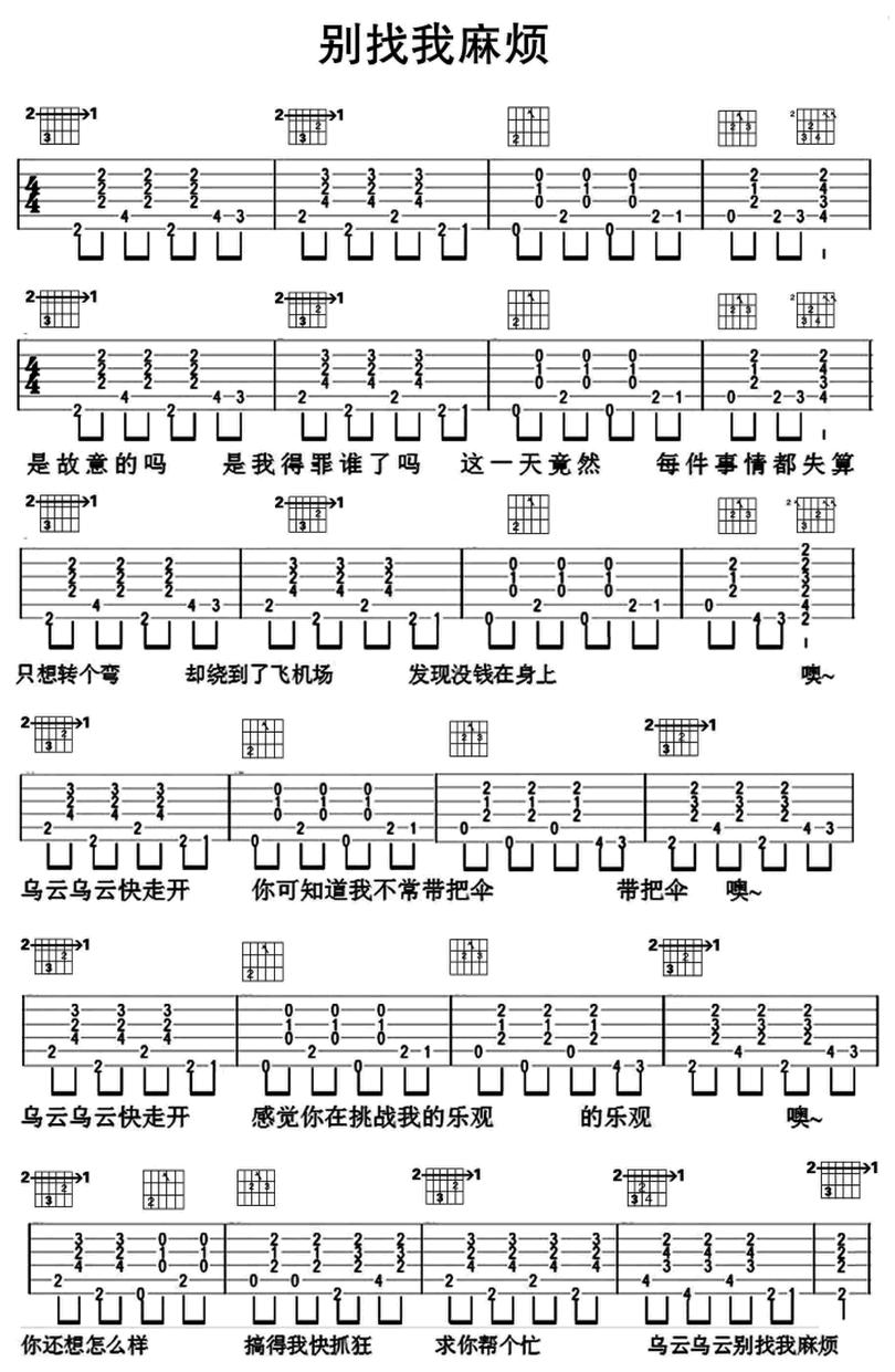 別找我麻煩-蔡健雅-图片吉他谱-0