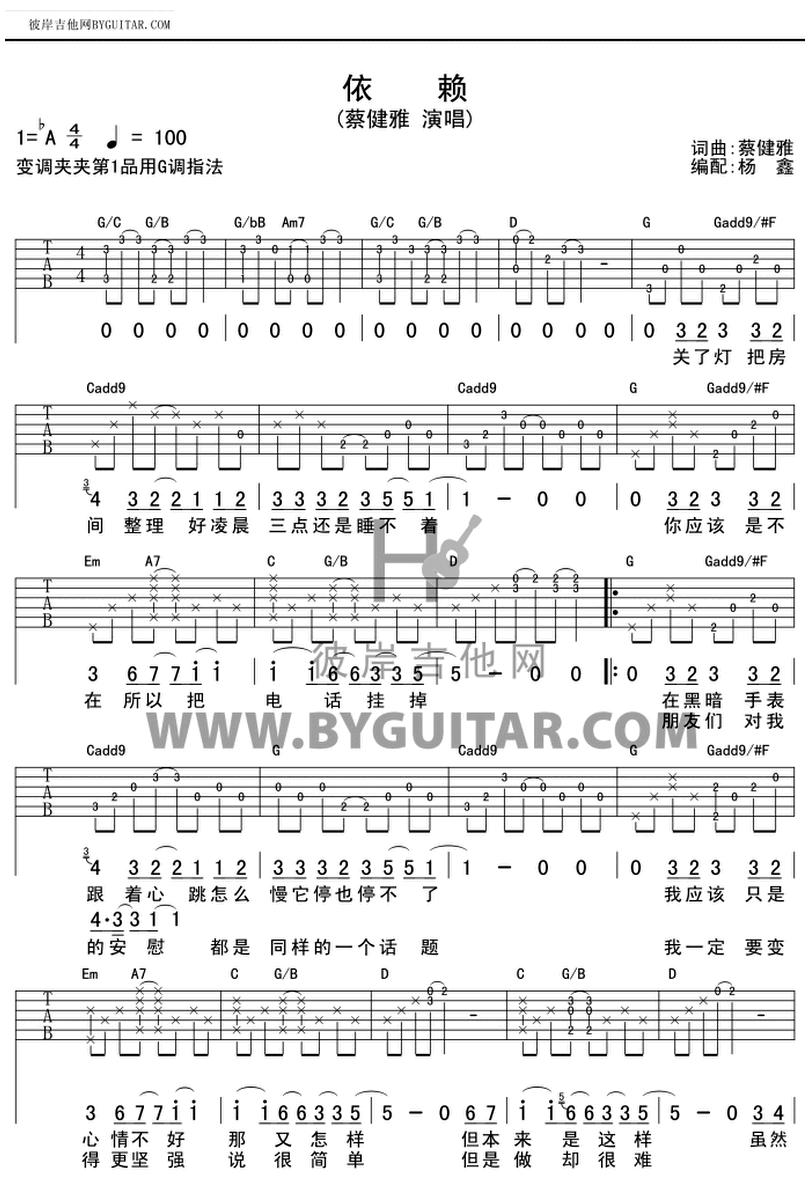 依賴-蔡健雅-图片吉他谱-0