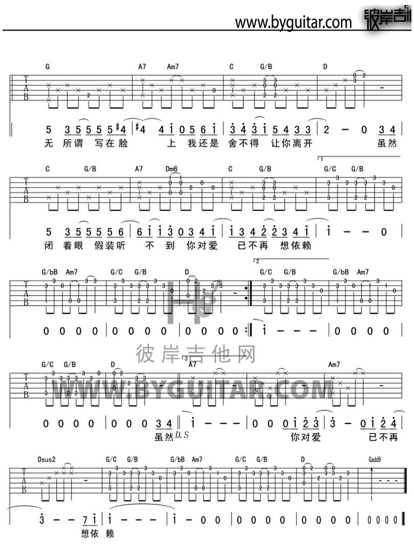 依賴-蔡健雅-图片吉他谱-1