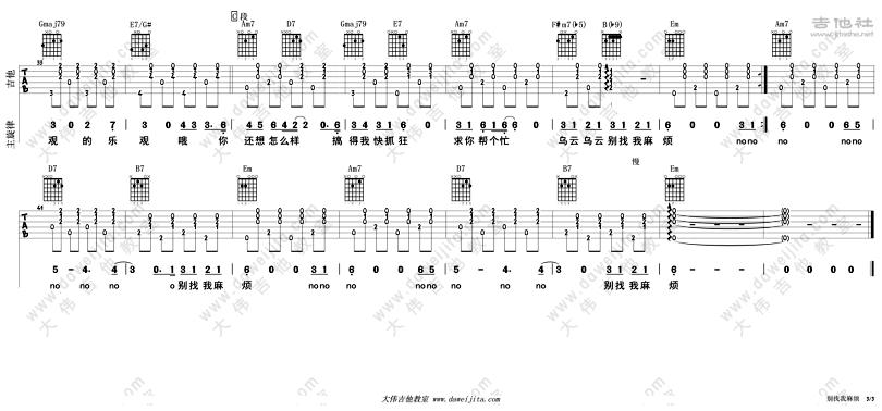 別找我麻煩-蔡健雅-图片吉他谱-2