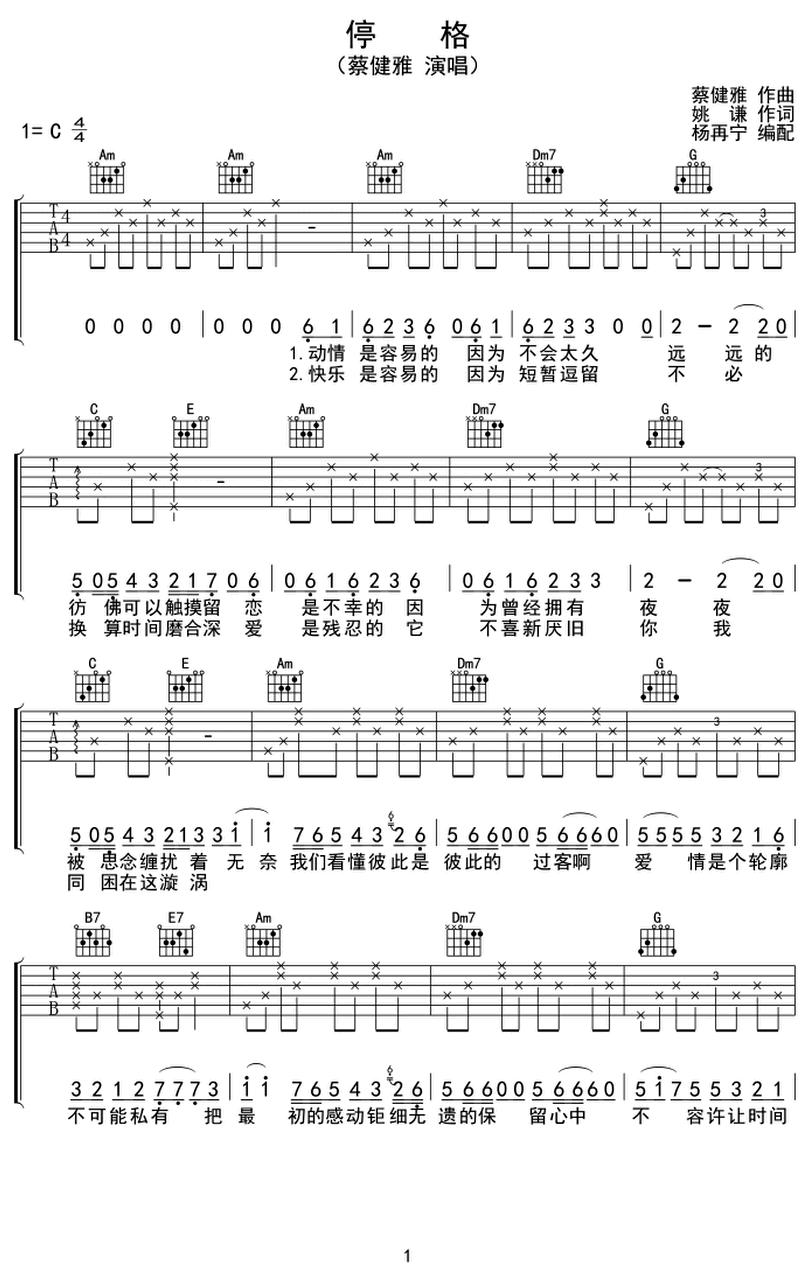停格-蔡健雅-图片吉他谱-0