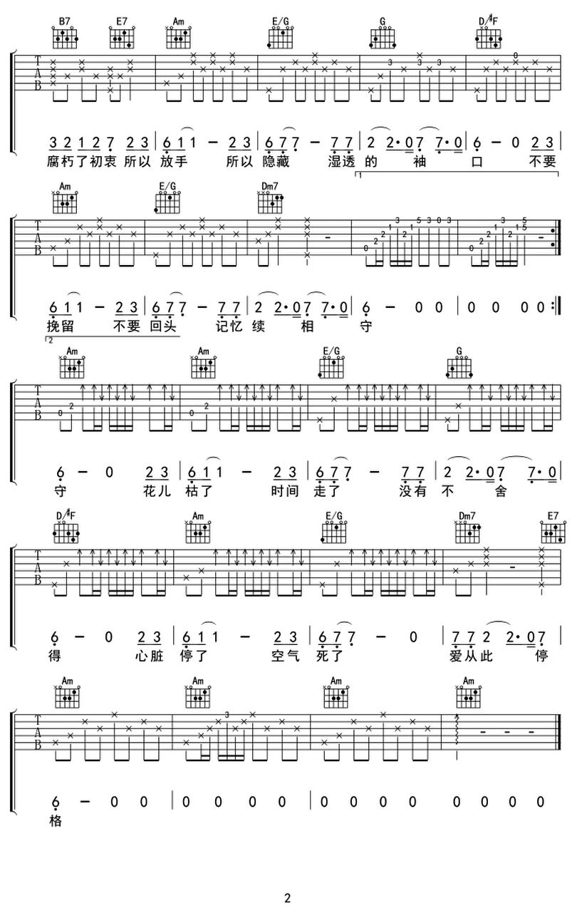 停格-蔡健雅-图片吉他谱-1
