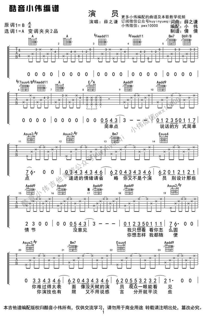演員-薛之謙-图片吉他谱-0