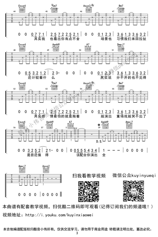 演員-薛之謙-图片吉他谱-2